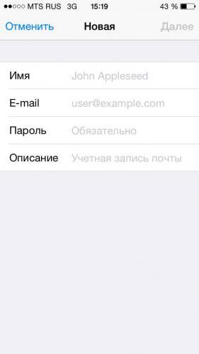 mail_iPhone_setting_2.jpg