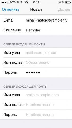 mail_iPhone_setting_3.jpg
