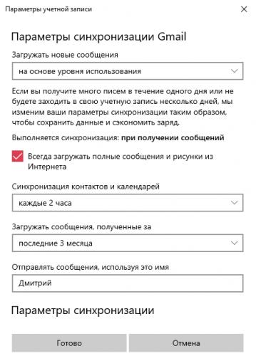 Nastrojka-pochty-v-Windows-10.png