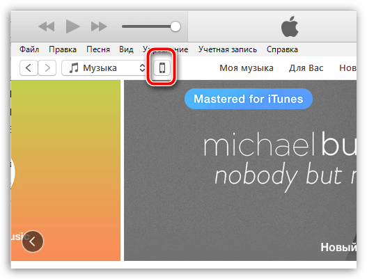itunes-iphone.png
