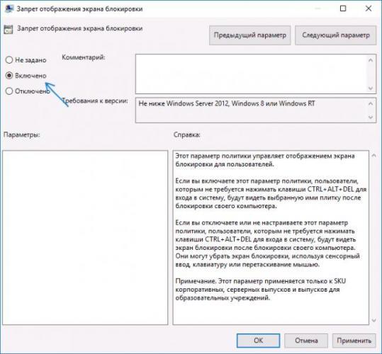 disable-lock-screen-gpedit-windows-10.png