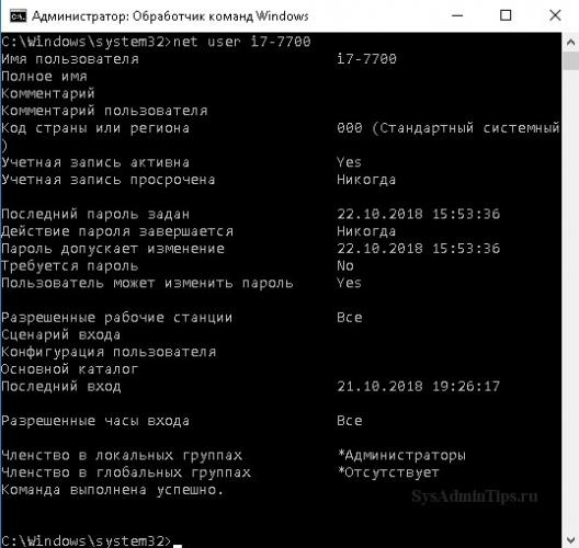zapusk-net-user-v-cmd.jpg