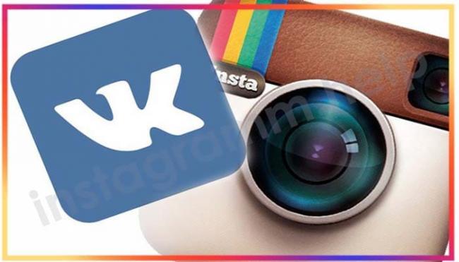kak-svjazat-instagram-i-vkontakte.jpg