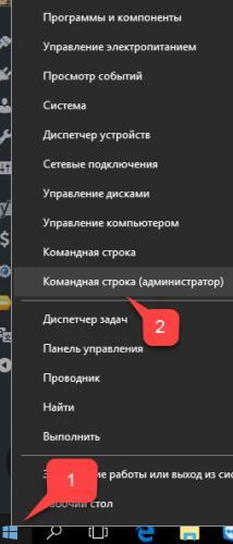 zapusk-komandnoy-stroki-s-pravami-administratora-windows-10.png