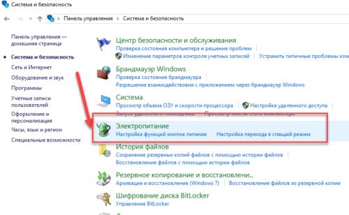 perehodim-v-menyu-e`lektropitanie-windows-10-500x308.png