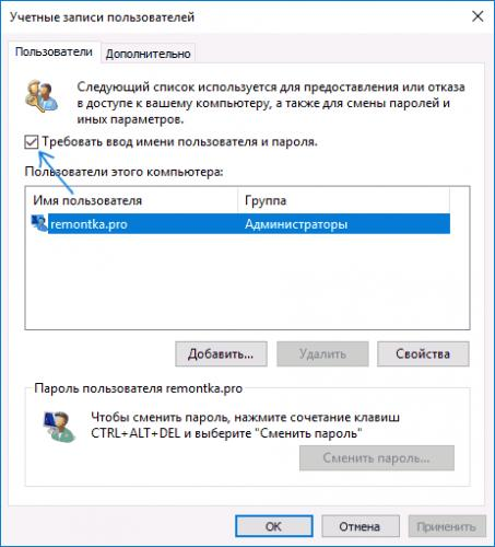 enable-windows-10-password-prompt.png