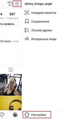 kak-zakryt-profil-v-instagram.jpg
