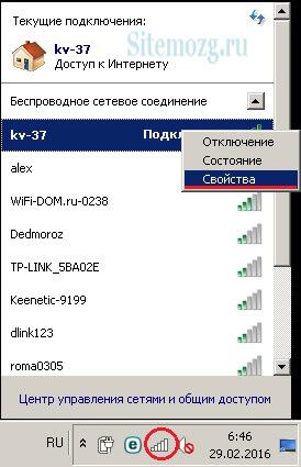 kak-yznat-parol-ot-wifi-1.jpg