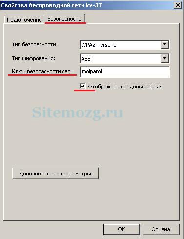 kak-yznat-parol-ot-wifi-2.jpg