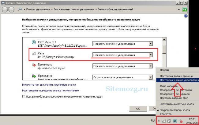 kak-yznat-parol-ot-wifi-3.jpg