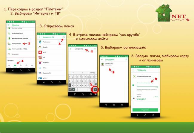 sber_online_manual.png