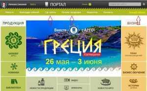 registratsiya-na-ofitsialnom-sayte-argo-min-300x187.jpg