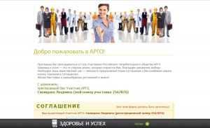 soglashenie-uchastnika-argo-min-300x183.jpg