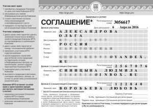soglashenie-uchastnika-kompanii-argo-min-300x212.jpg