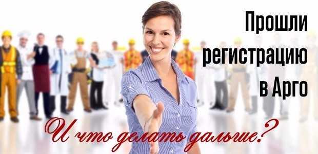Registratsiya-v-Argo.jpg