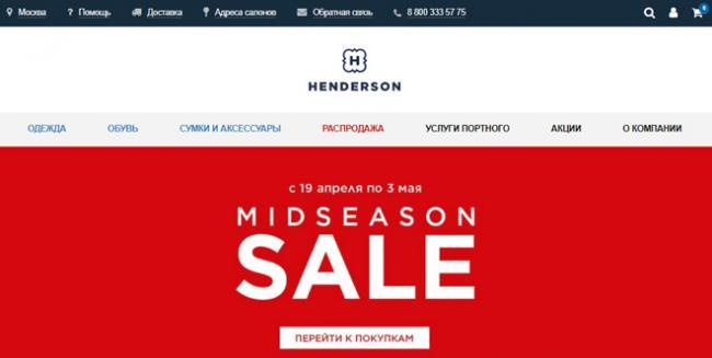 www-henderson-ru-zaregistrirovat-kartu.jpg