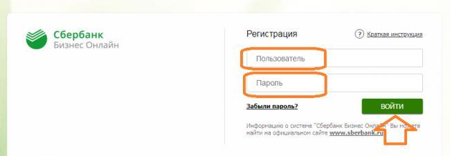 2-sberbank-biznes-onlayn-vhod-v-sistemu.png