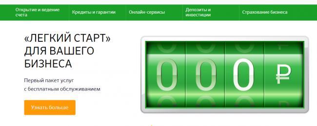 5-sberbank-biznes-onlayn-vhod-v-sistemu.png