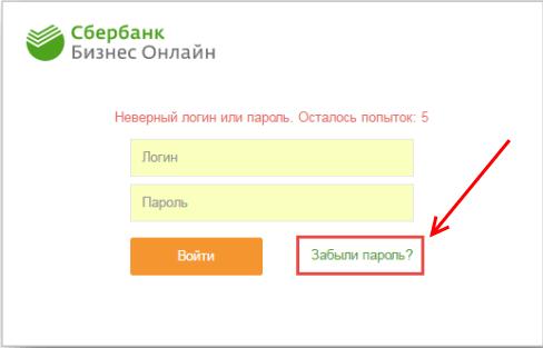 tarify-sberbank-biznes-recovery-password.png
