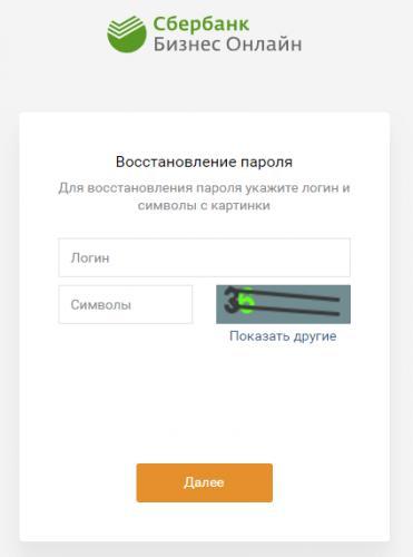 sberbank-biznes-recovery-password1.png