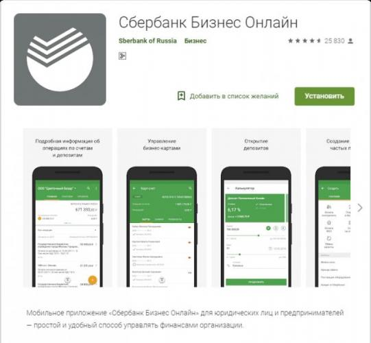 sberbank-biznes-online-prilozhenie.png