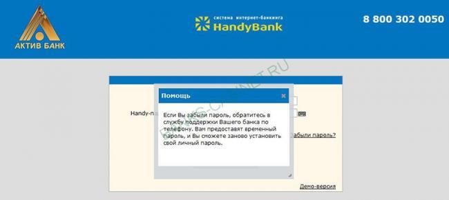 Vosstanovlenie-dostupa-k-lichnomu-kabinetu-Aktiv-Banka.jpg