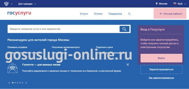 uznat-kreditnuyu-istoriyu-besplatno-cherez-gosuslugi-2.png