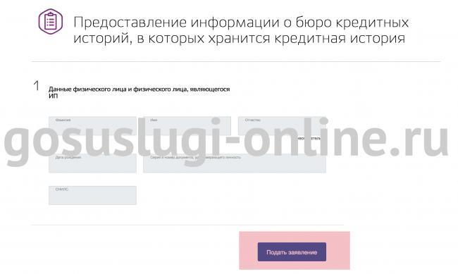uznat-kreditnuyu-istoriyu-besplatno-cherez-gosuslugi-5.png