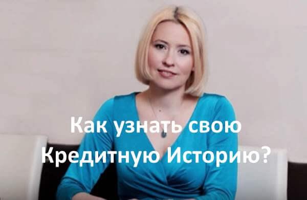 BKI-proverit-svoyu-kreditnuyu-istoriyu-besplatno-onlajn.jpg