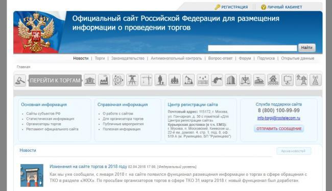 ofitsialnyj-sajttorgi-gov-ru-3.jpg
