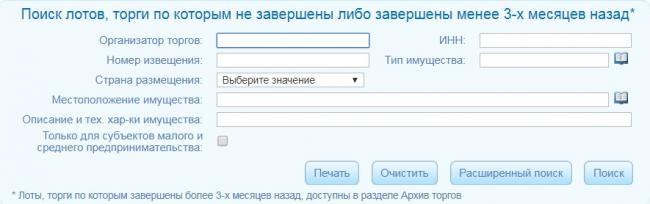 ofitsialnyj-sajt-torgi-gov-ru-torgigov-2.jpg