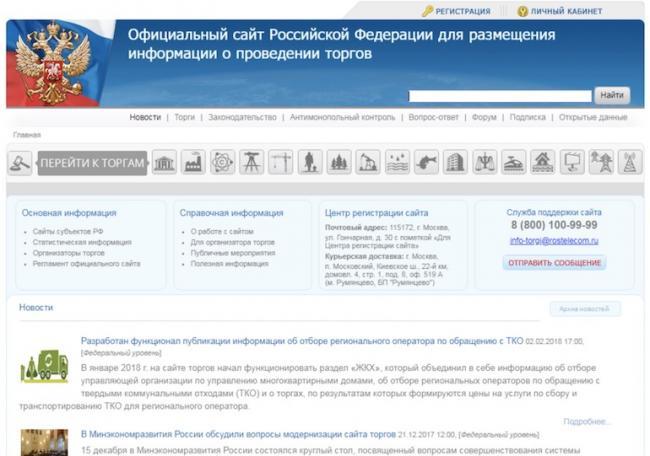 torgi-gov-ru-ofitsialnyy-sayt.jpg