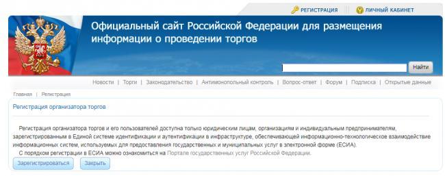 torgi-gov-ru-ofitsialnyy-sayt-1.png