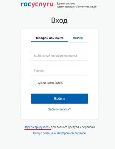 torgi-gov-ru-ofitsialnyy-sayt-3.png
