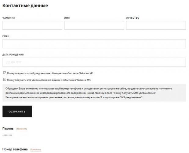 anketa-uchastnika-programmy.png