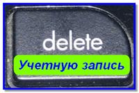 Как-удалить-учетную-запись.png