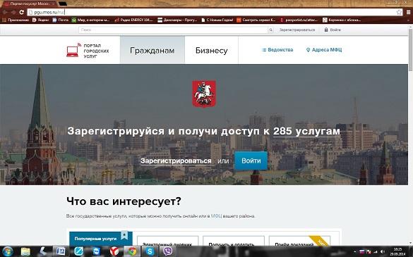 pgu.mos_.ru-elektronnyj-dnevnik-№1.jpg