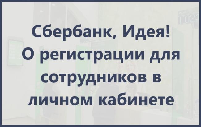 sberbank-ideya0.jpg