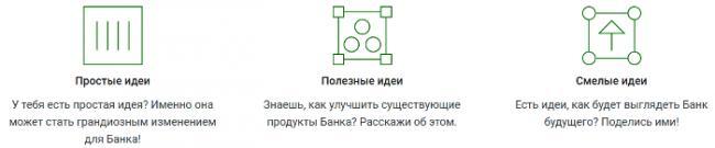 sberbank-ideya3.png