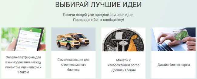 sberbank-ideya4.png