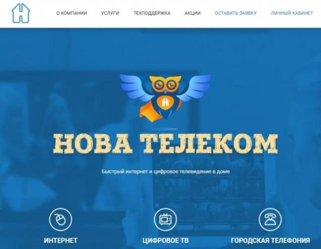 novatelecom2.jpg