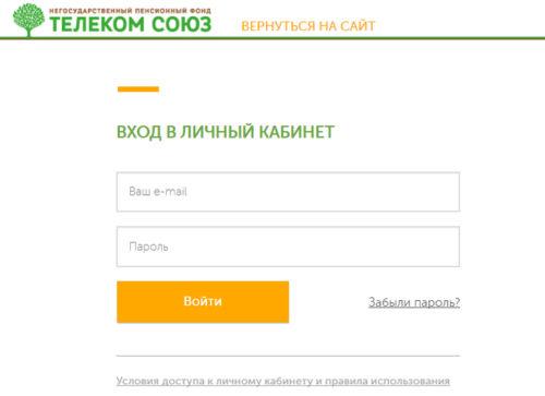 telekom-soyuz-kabinet-500x363.jpg