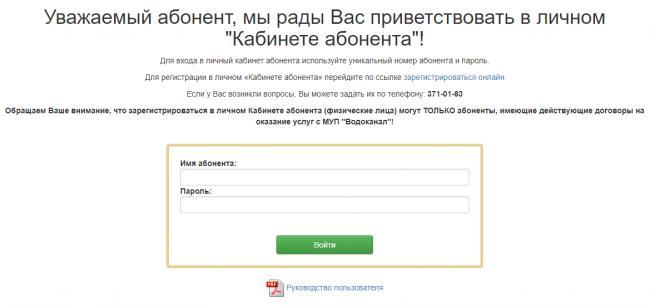 mup-vodokanal-ekaterinburg.png