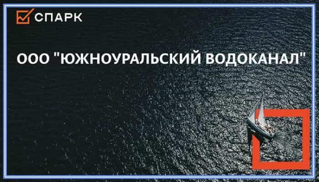 vodokanal-yuzhnouralsk-pokazaniya-schetchikov-priemnaya.jpg