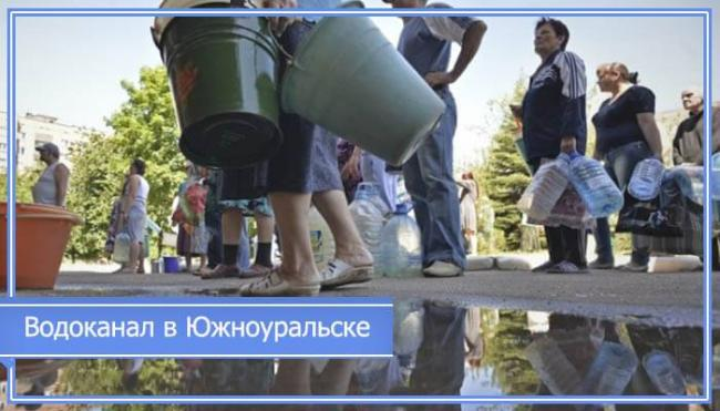 yuzhnouralskiy-vodokanal-pokazaniya-schetchikov.jpg