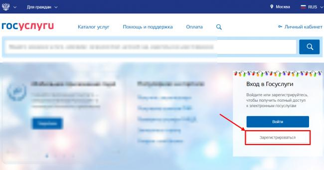 1-gosuslugi-lichnyy-kabinet.png