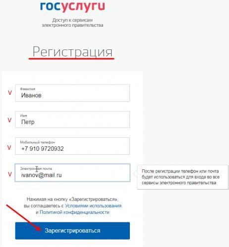 2-gosuslugi-lichnyy-kabinet.png