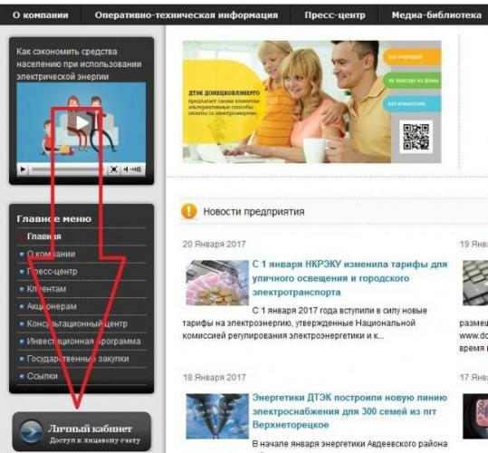 httpdonetskoblenergo.dn_.ua1_.jpg