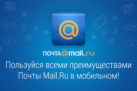 mail_480x320.png