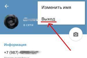 Vyity_is_akkaunta_android_3-300x200.jpg